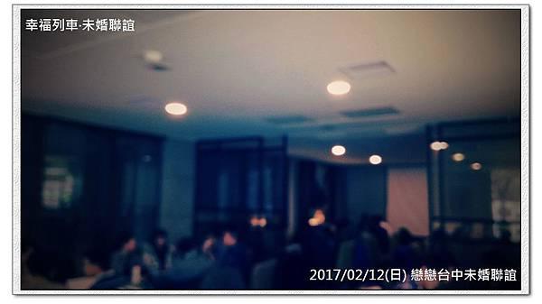 20170212 戀戀台中未婚聯誼活動2.jpg