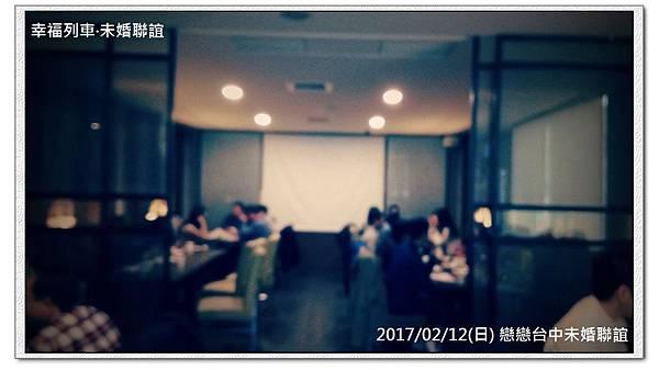 20170212 戀戀台中未婚聯誼活動7.jpg
