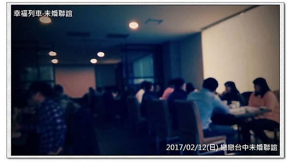 20170212 戀戀台中未婚聯誼活動11.jpg