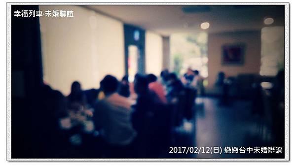 20170212 戀戀台中未婚聯誼活動9.jpg