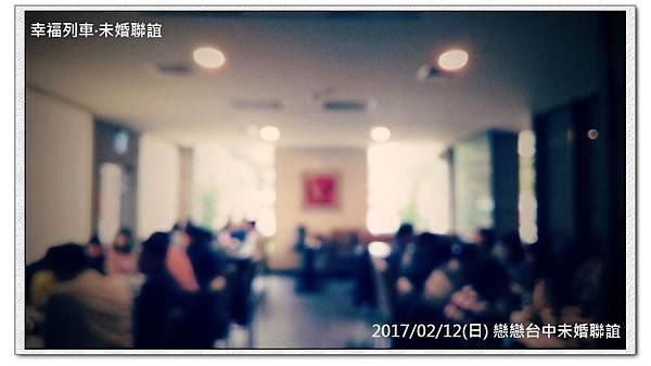 20170212 戀戀台中未婚聯誼活動8.jpg