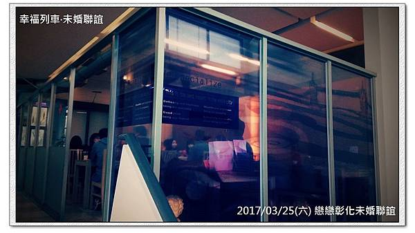 20170325 戀戀彰化未婚聯誼活動3.jpg