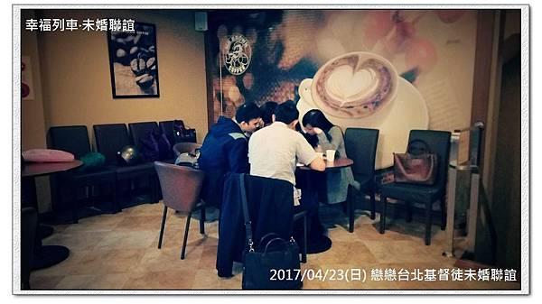 20170423 戀戀台北基督徒未婚聯誼活動2.jpg