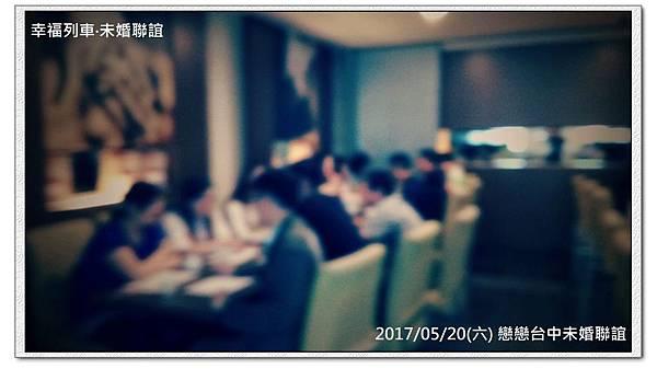 20170520 戀戀台中未婚聯誼活動9.jpg