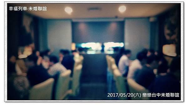 20170520 戀戀台中未婚聯誼活動8.jpg