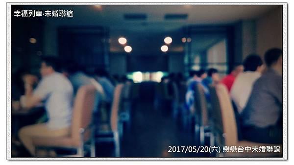 20170520 戀戀台中未婚聯誼活動14.jpg