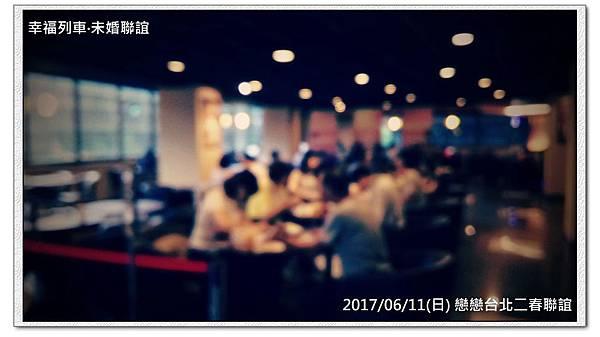 20170611 戀戀台北二春聯誼活動1.jpg