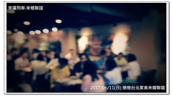 20170611 戀戀台北素食未婚聯誼活動6.jpg