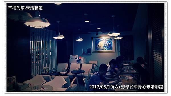 20170819 戀戀台中身心障礙未婚聯誼活動3.jpg