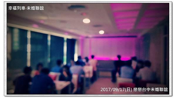 20170917 戀戀台中未婚聯誼活動1.jpg