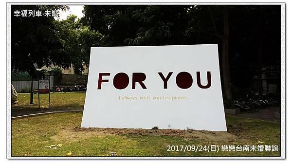 20170924 戀戀台南未婚聯誼活動1.jpg