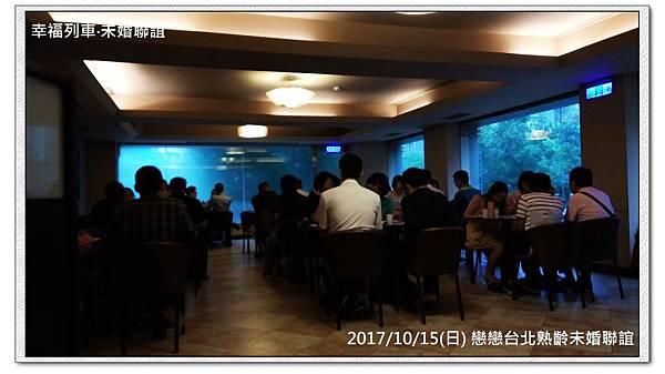 20171015 戀戀台北熟齡未婚聯誼活動3.jpg