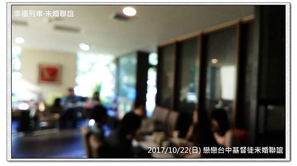 20171022 戀戀台中基督徒未婚聯誼活動4.jpg