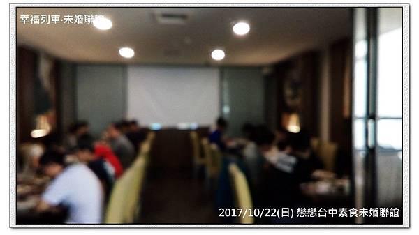 20171022 戀戀台中素食未婚聯誼活動4.jpg