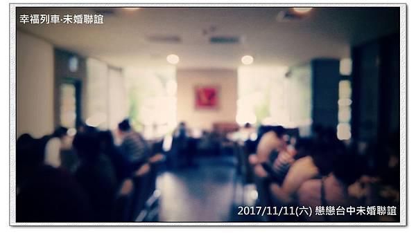 20171111 戀戀台中未婚聯誼活動1.jpg