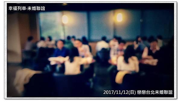 20171112 戀戀台北未婚聯誼活動3.jpg