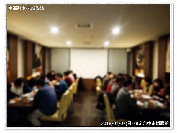 20180107 情定台中未婚聯誼活動2.jpg
