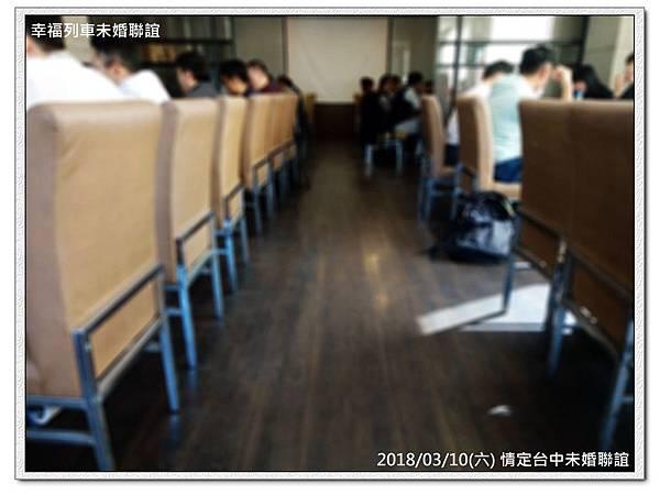 20180310 情定台中未婚聯誼活動3.jpg