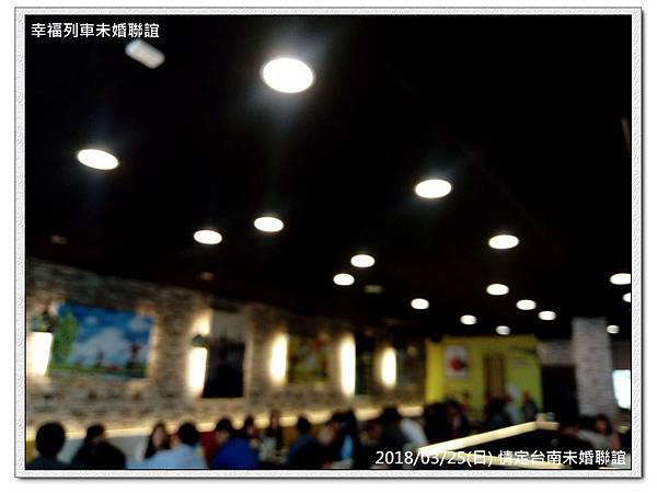20180325 情定台南未婚聯誼活動4.jpg