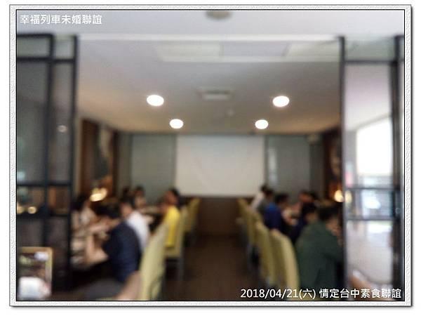 20180421 情定台中素食未婚聯誼活動4.jpg