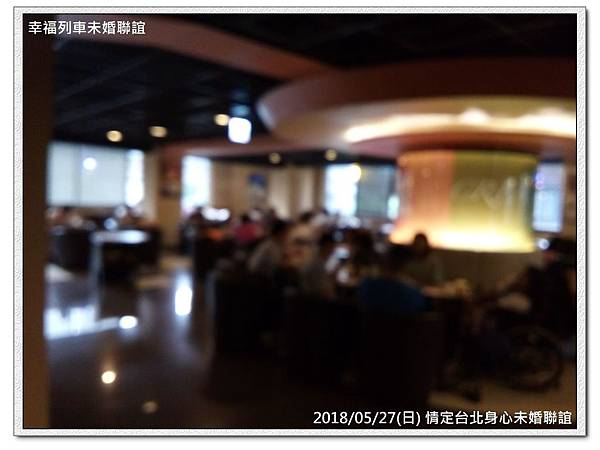 20180527 情定台北身心未婚聯誼活動1.jpg
