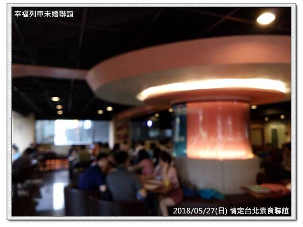 20180527 情定台北素食未婚聯誼活動4.jpg
