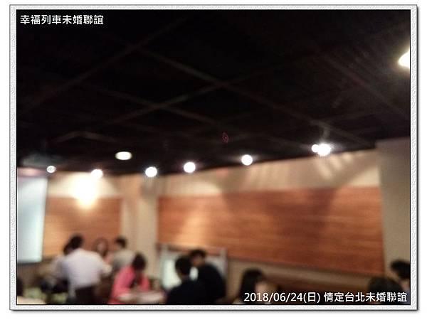 20180624 情定台北未婚聯誼活動7.jpg