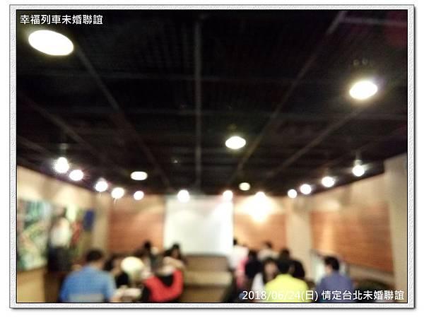 20180624 情定台北未婚聯誼活動11.jpg