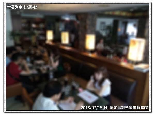 20180715 情定高雄熟齡未婚聯誼活動1.jpg