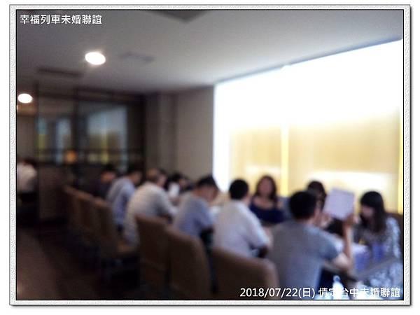 20180722情定台中未婚聯誼活動3.jpg