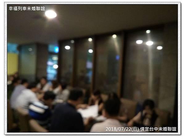 20180722情定台中未婚聯誼活動1.jpg