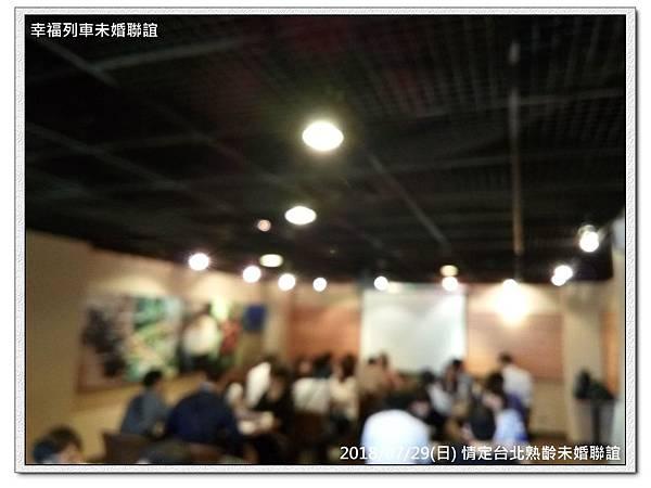 20180729 情定台北熟齡未婚聯誼活動2.jpg