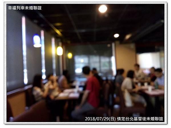 20180729 情定台北基督徒未婚聯誼活動1.jpg