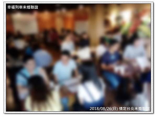 20180826情定台北未婚聯誼活動5.jpg