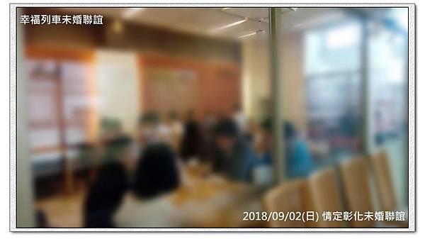 20180902情定彰化未婚聯誼活動3.jpg