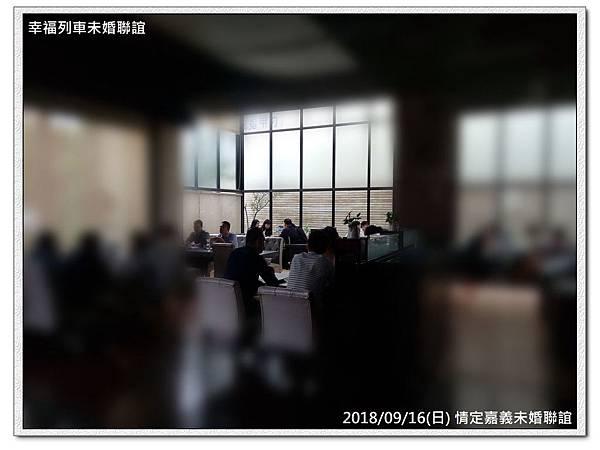 20180916情定嘉義未婚聯誼活動2.jpg