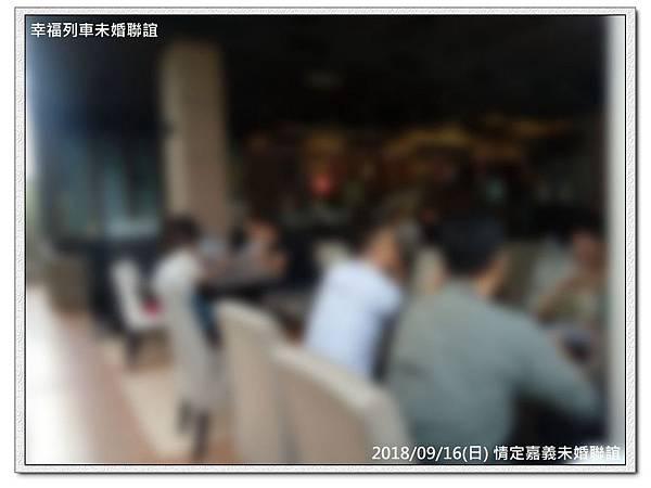 20180916情定嘉義未婚聯誼活動4.jpg