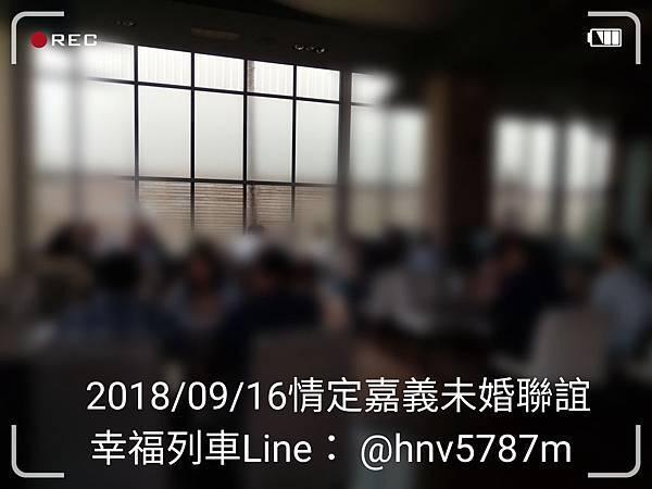 20180916情定嘉義未婚聯誼活動1.jpg