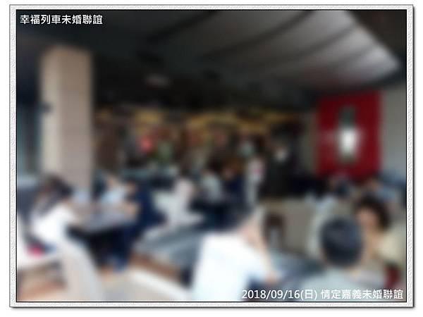 20180916情定嘉義未婚聯誼活動5.jpg