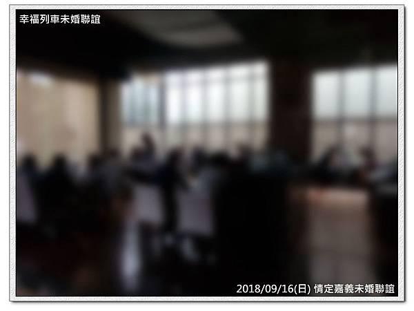 20180916情定嘉義未婚聯誼活動6.jpg