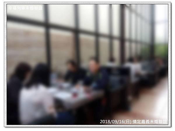 20180916情定嘉義未婚聯誼活動3.jpg