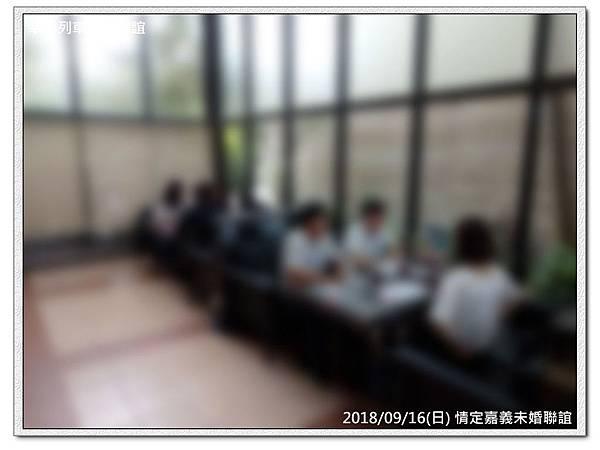 20180916情定嘉義未婚聯誼活動8.jpg