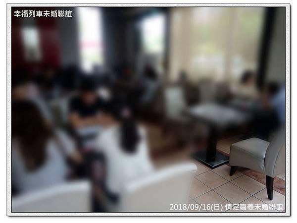20180916情定嘉義未婚聯誼活動7.jpg