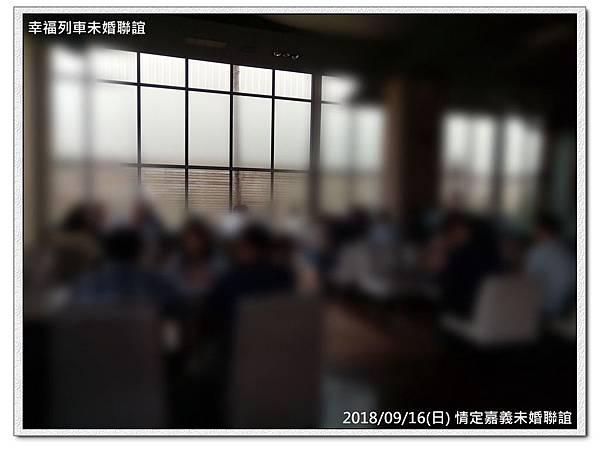 20180916情定嘉義未婚聯誼活動10.jpg