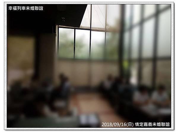 20180916情定嘉義未婚聯誼活動12.jpg