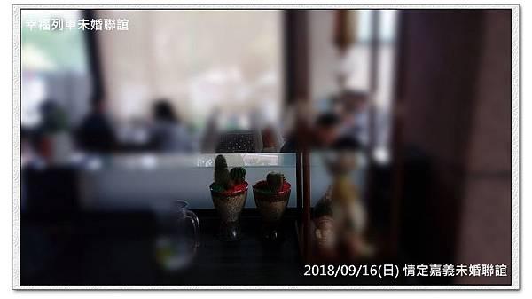 20180916情定嘉義未婚聯誼活動16.jpg