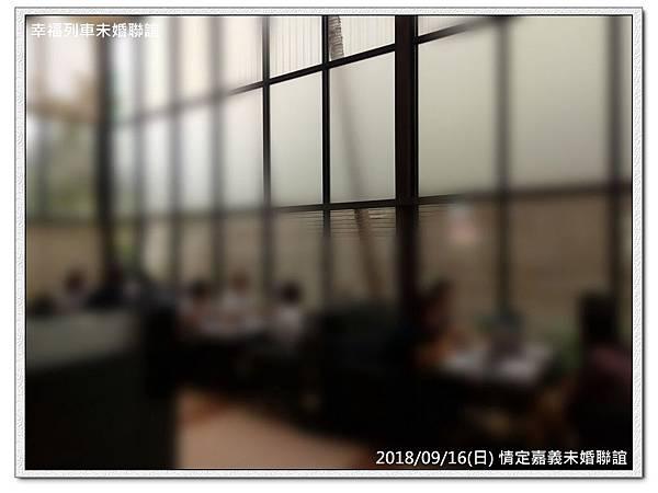 20180916情定嘉義未婚聯誼活動13.jpg