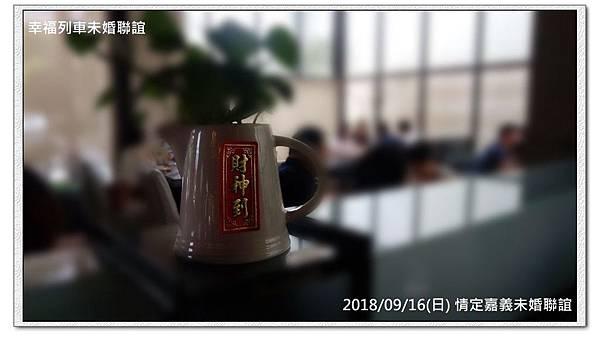 20180916情定嘉義未婚聯誼活動15.jpg