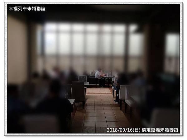 20180916情定嘉義未婚聯誼活動14.jpg