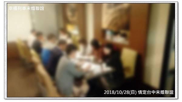 20181028情定台中未婚聯誼活動6.jpg